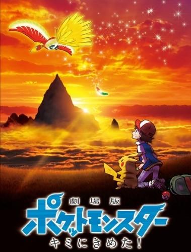 Gekijouban Pocket Monsters: Kimi ni Kimeta!