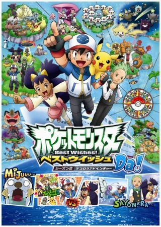 Pocket Monsters: Best Wishes! Season 2 - Decolora Adventure