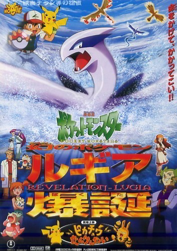 Pocket Monsters: Maboroshi no Pokemon Lugia Bakutan