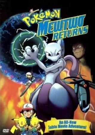Pocket Monsters: Mewtwo! Ware wa Koko ni Ari