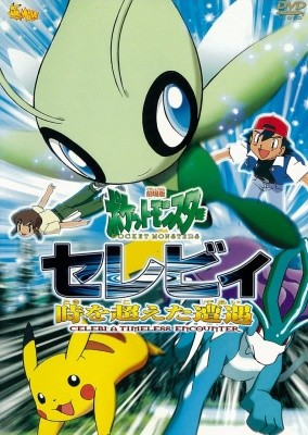 Gekijouban Pocket Monsters: Celebi Toki o Koeta Deai