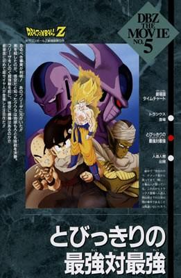 Dragon Ball Z: Tobikkiri no Saikyou Tai Saikyou