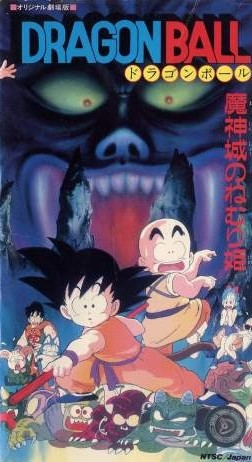 Dragon Ball: Majinjou no Nemuri Hime
