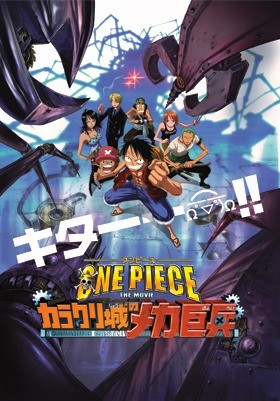 One Piece: Karakurijou no Mecha Kyohei