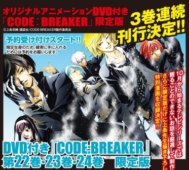 Code: Breaker OVA