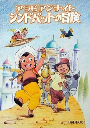 Arabian Nights: Sindbad no Bouken (1975)
