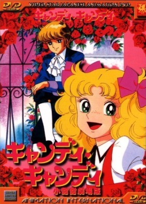 Candy Candy (1992)