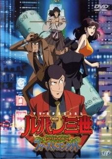 Lupin Sansei Episode 0: `First Contact`