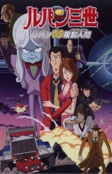 Lupin Sansei: Lupin vs Fukusei-ningen