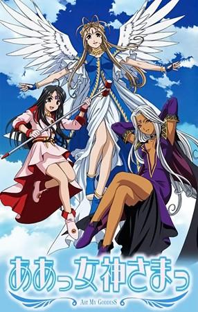 Aa! Megami-sama! (2005)