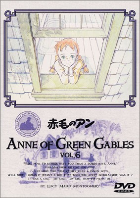 Akage no Anne