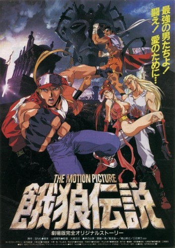 Garou Densetsu: The Motion Picture