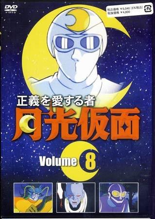 Seigi o Aisuru Mono Gekkou Kamen