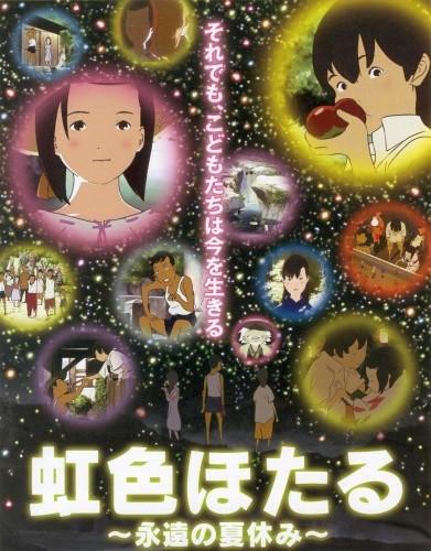 Niji-iro Hotaru: Eien no Natsuyasumi