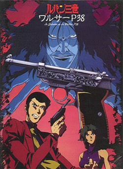 Lupin Sansei: Walther P38 - In Gedenken an die Walther P38