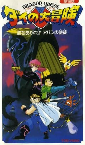 Dragon Quest: Dai no Daibouken - Tachiagare!! Avan no Shito