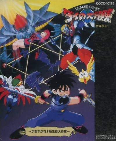 Dragon Quest: Dai no Daibouken - Buchiyabure!! Shinsei 6 Daishougun