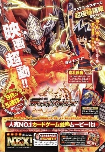 Gekijouban Duel Masters: Lunatic God Saga