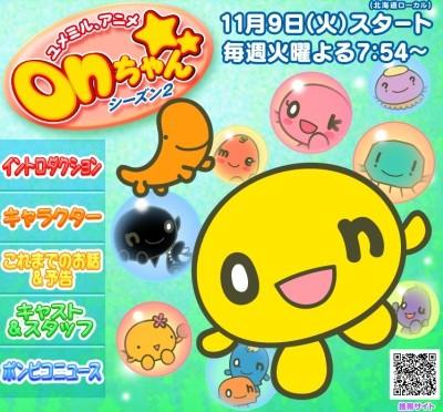Yume Miru, Anime: On-chan Season 2