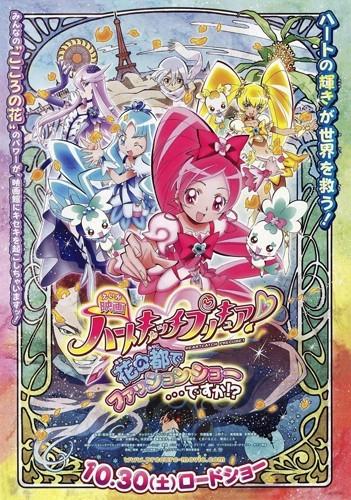 Eiga Heartcatch Precure! Hana no Miyako de Fashion Show... Desuka!?