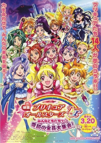 Eiga Precure All Stars DX: Minna Tomodachi - Kiseki no Zen`in Daishuugou!