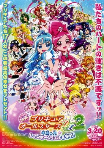 Eiga Precure All Stars DX2: Kibou no Hikari - Rainbow Jewel o Mamore!