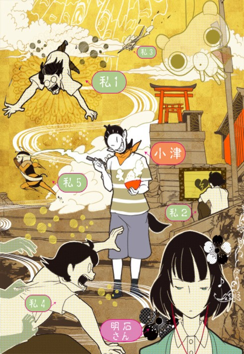 Yojouhan Shinwa Taikei