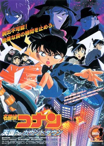 Meitantei Conan: Tengoku e no Count Down