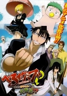 Beelzebub: Hirotta Aka-chan wa Daimaou!?
