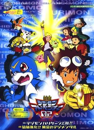 Digimon Adventure 02: Zenpen Digimon Hurricane Jouriku!! - Kouhen Chouzetsu Shinka!! Ougon no Digimental