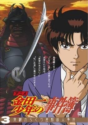 Kindaichi Shounen no Jikenbo (1997)