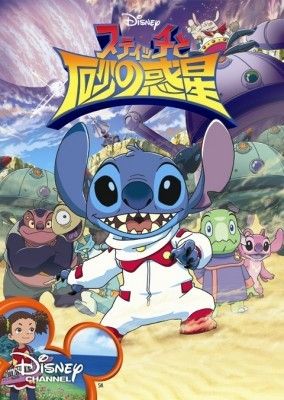 Stitch to Suna no Wakusei
