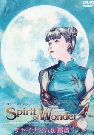 The Spirit of Wonder: China-san no Yuuutsu