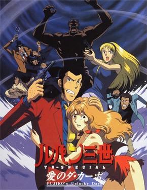 Lupin Sansei: Ai no da capo - Fujiko`s Unlucky Days