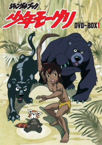 Jungle Book: Shounen Mowgli