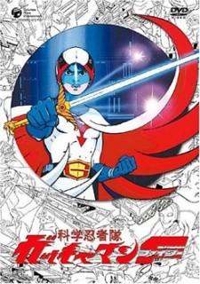Kagaku Ninjatai Gatchaman Fighter