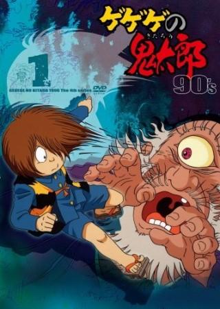 Gegege no Kitarou (1996)