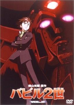 Babel Nisei (1992)