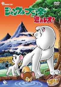 Jungle Taitei Susume Leo!