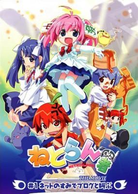 Netrun-mon The Movie 1: Net no Sumi de Blog to Sakebu