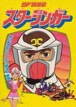 SF Saiyuuki Starzinger (1979)