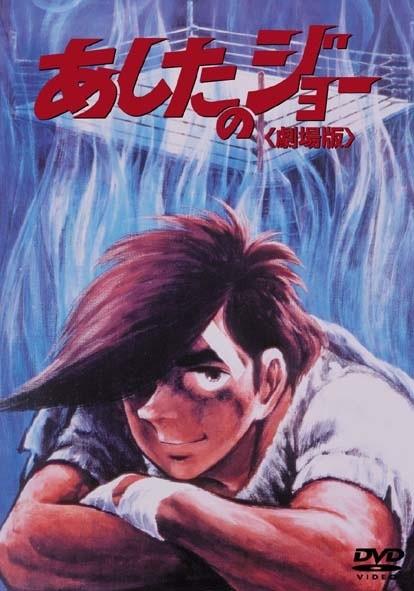 Ashita no Joe (1980)