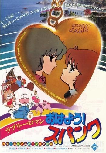 Ohayou! Spank (1982)