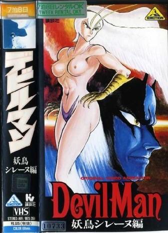 Devilman: Youchou Sirene Hen