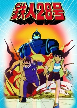 Tetsujin 28-gou (1980)