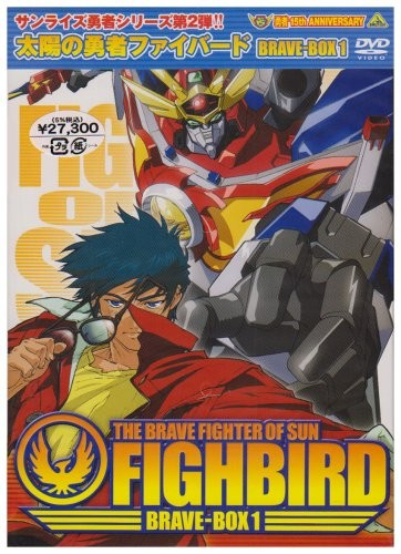 Taiyou no Yuusha Fighbird