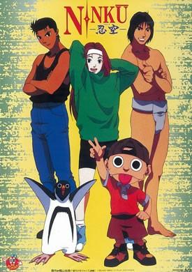 Ninkuu (1995)