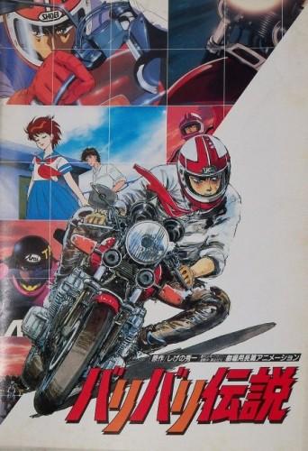 Baribari Densetsu (1987)