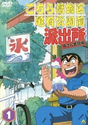 Kochira Katsushikaku Kameari Kouenmae Hashutsujo (1996)