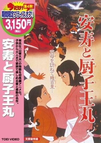 Anju to Zushiou Maru